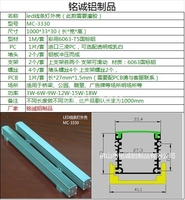 led線條燈鋁型材外殼1000*33*30