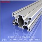 欧标铝型材MW-8-3060 包装机型材