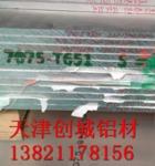 7075铝板  7075合金铝板现货供应