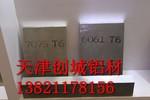 6061铝板  6061-T6铝板 规格齐全