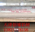 5052铝板厂家最全6061铝板经销