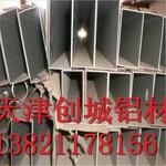 異型鋁管  無縫鋁方管