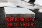 7075-t 6063鋁板