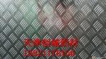 5052花紋板 花紋鋁板
