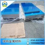 AL5754铝薄板一吨含税价格