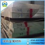 深圳哪里有卖7075-T651模具用铝板