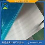 韩铝Novelis 原厂进货5754-H111