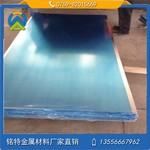 东莞销售5052铝合金板