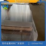 3.2mm6063氧化铝板