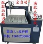 環氧樹脂混合灌注機