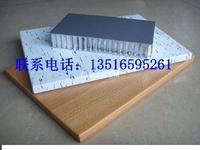 铝蜂窝板 铝蜂窝板厂家 铝蜂窝价格