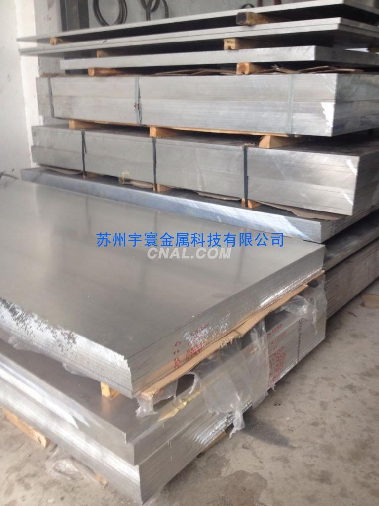 蘇州宇寰供應5A06鋁板