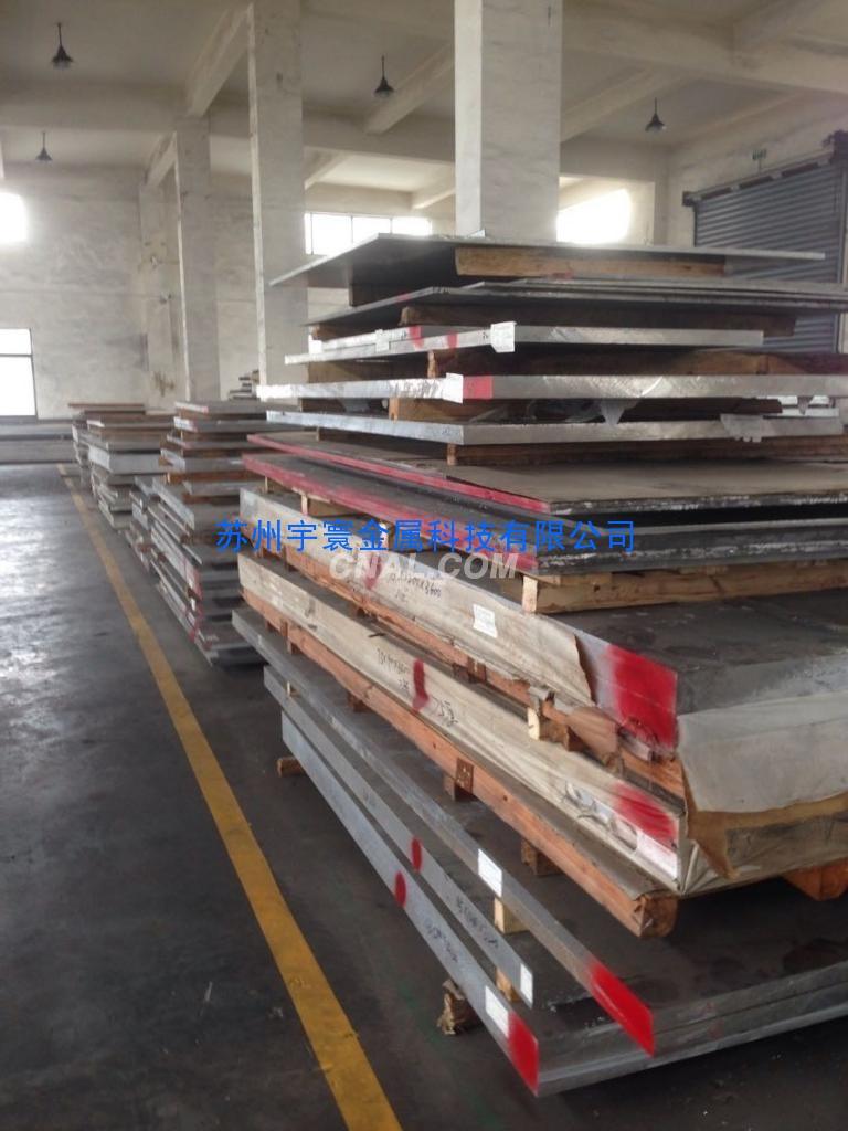 苏州宇寰供应7075铝板