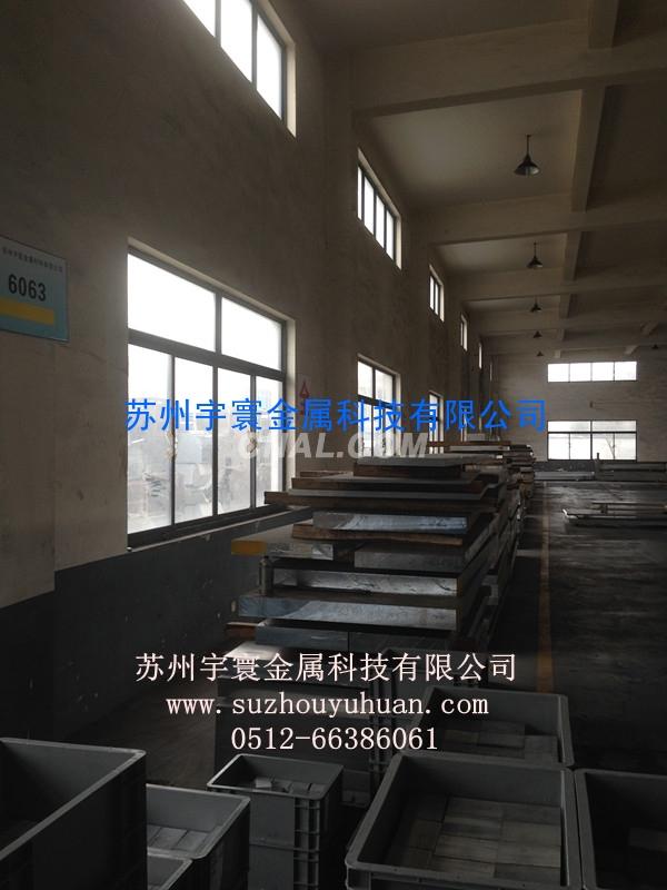 蘇州宇寰供應6063鋁板