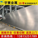 宇寰金屬供應5083-H112鋁板