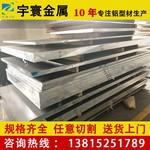 2A12鋁板售價2A12鋁板優質