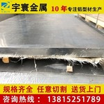 2A12铝板单价2A12铝板密度