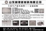 耐火材料、耐磨钢管用金属铝粉