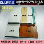衣櫃移門鋁框 鋁合金材料 櫥櫃鋁材