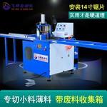 手動鋁型材切割機 小型鋁管鋸切機