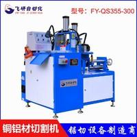 自动送料铜铝材切割机 管材下料机
