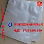 南京佰玨包裝防靜電鋁箔袋純鋁袋