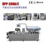 平板式铝塑包装机 PTP药箔厂家