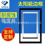 太陽能邊框鋁型材 邊框精加工