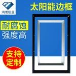 廠家直銷太陽能鋁邊框