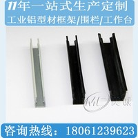 工業鋁型材配件 U型槽條插亞克力板