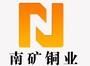 東莞市南礦銅業有限公司
