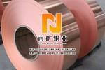 广东T2红铜带生产厂家