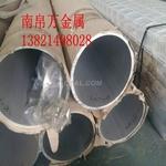 大口径铝管300X10mm合金铝管