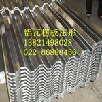 1050保温铝板 铝卷板 瓦楞铝板