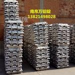 纯铝锭 炉料铝锭 镁锭 锌锭 金属硅