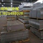 300厚合金鋁板加工制作