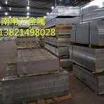 7075鋁板7075T6鋁板