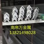 L型角鋁廠家