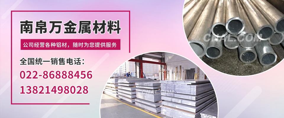 異形鋁棒南帛萬2011鋁棒克孜勒低價銷售
