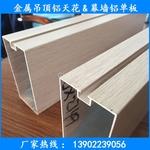 浅木纹色型材铝方通天花吊顶工厂