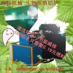熔鋁爐 化鋁爐 節能熔鋁反射爐生鐵坩堝 價格實惠
