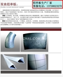 扇形铝单板贸易信息-铝扣板价格