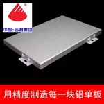 粉末喷涂铝单板大型供应商中国吉利