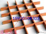 木纹铝格栅 /回归森林/铝格栅价格
