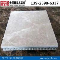 花崗岩蜂窩板雲浮石材鋁蜂窩板廠家