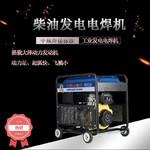 250A柴油发电电焊机交流辅助电源