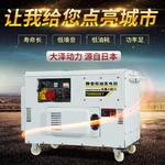 低噪音15kw静音柴油发电机