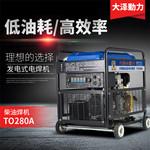 油田必備230A柴油發電電焊機電話