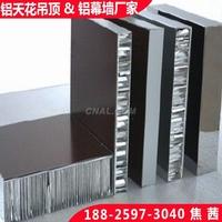 吸音铝蜂窝板