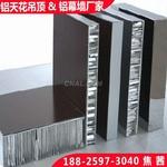 大理石铝蜂窝板